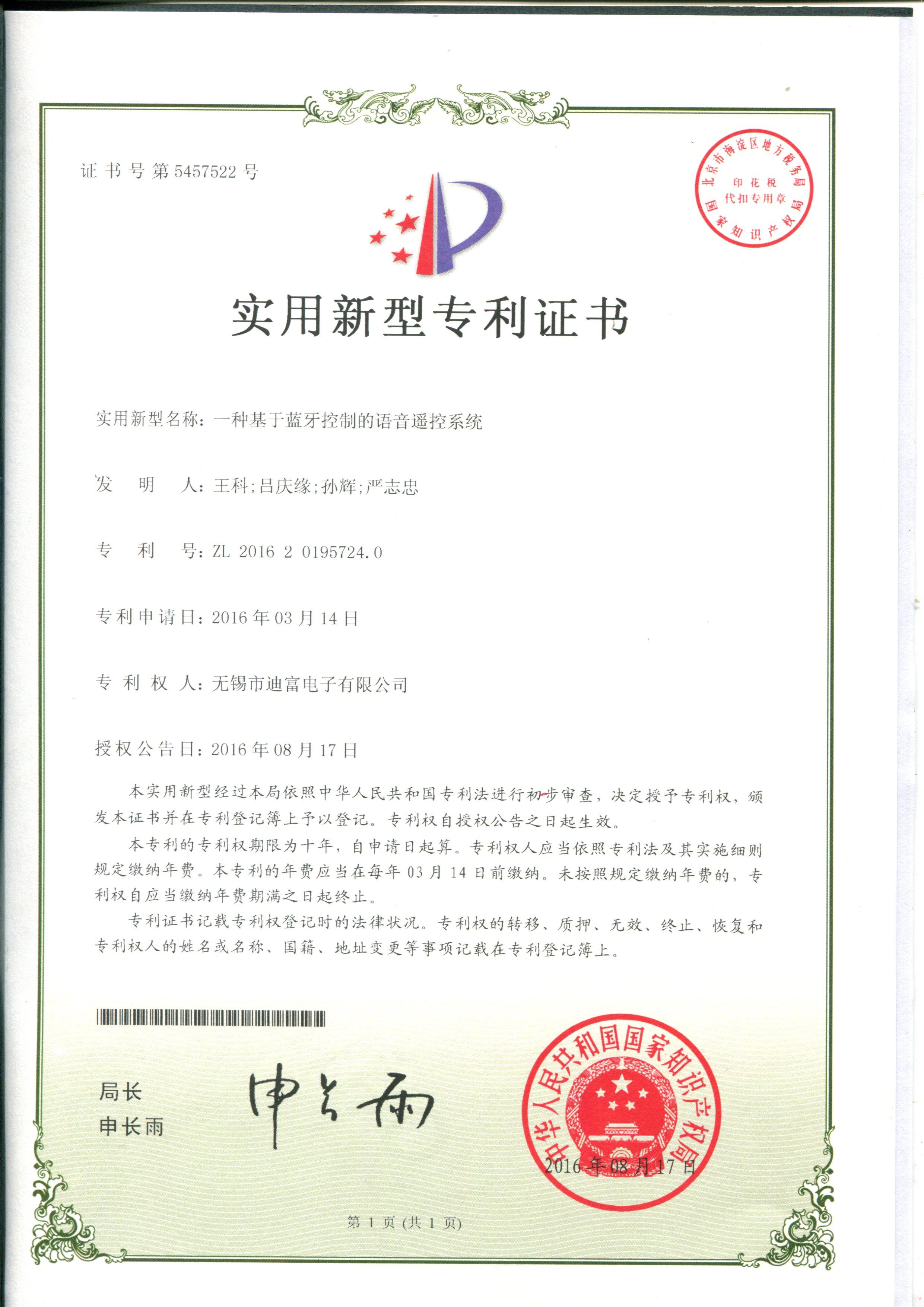 迪富电子蓝牙控制语音遥控系统专利