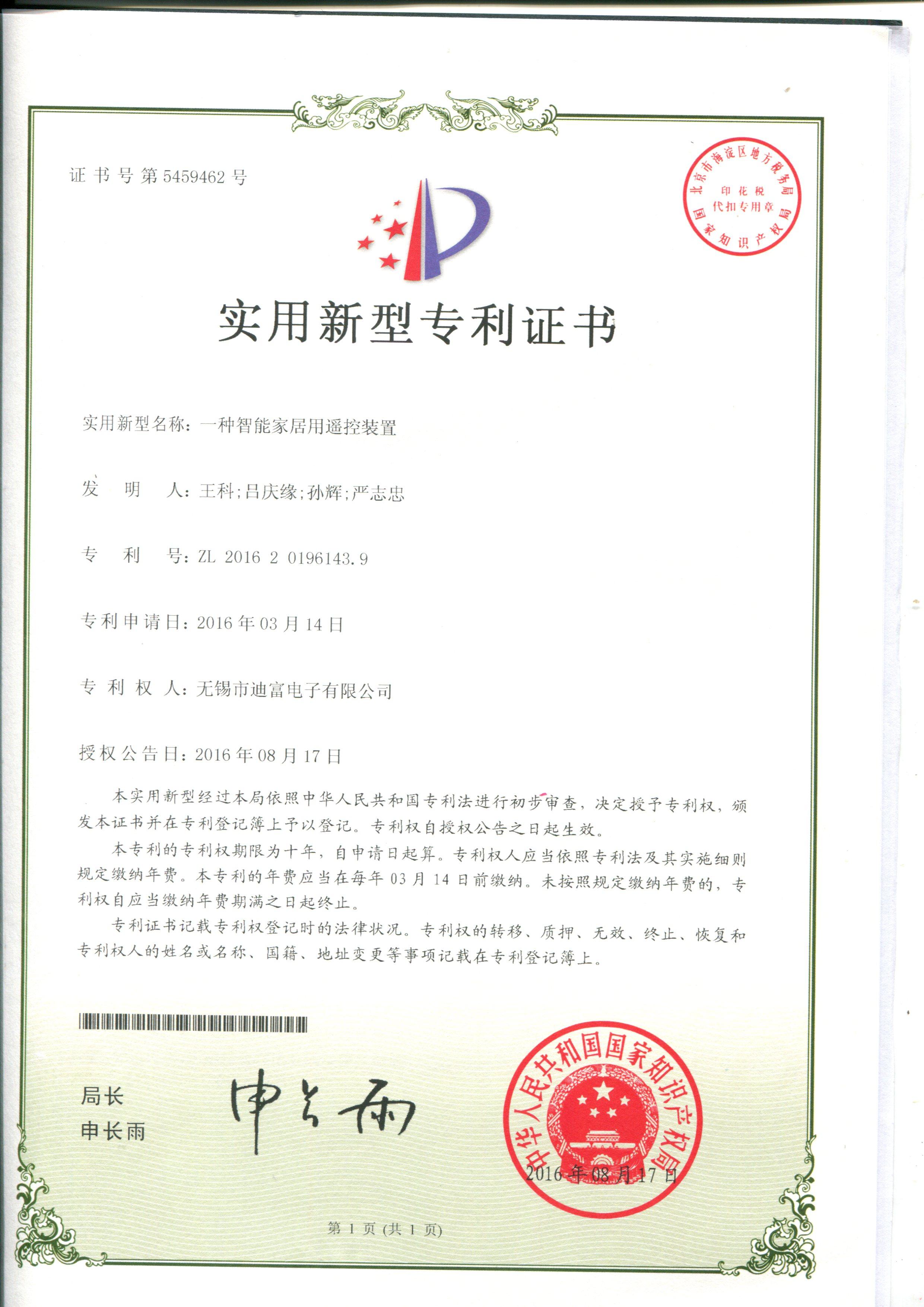 迪富电子智能家居用遥控器装置证书